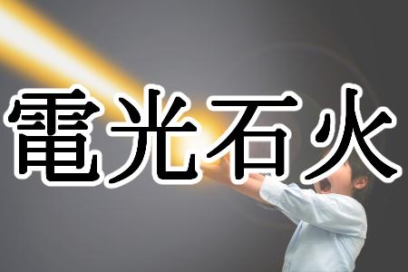 「電光石火」