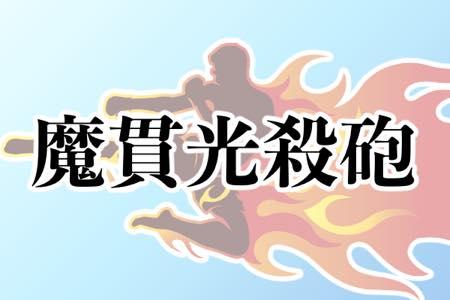 「魔貫光殺砲(まかんこうさっぽう)」