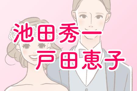 「池田秀一と戸田恵子」