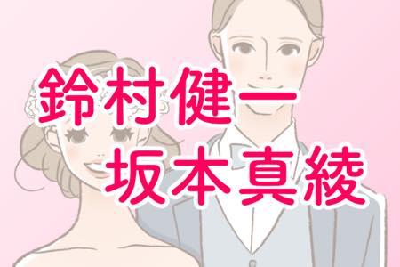 「鈴村健一と坂本真綾」