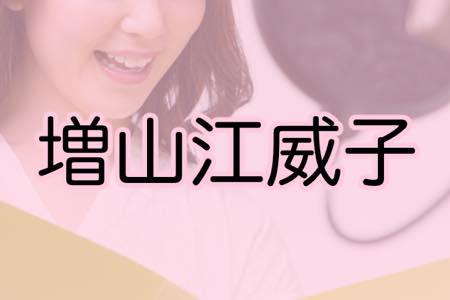 「増山江威子」