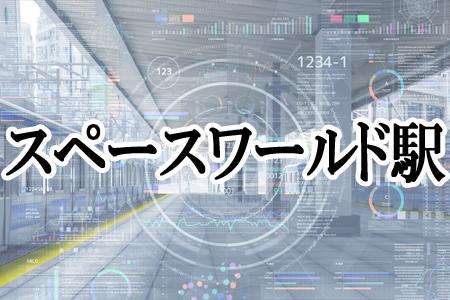 「スペースワールド駅」