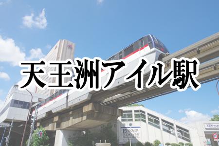 「天王洲アイル駅」