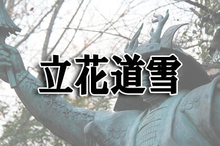 「立花道雪(戸次鑑連)」
