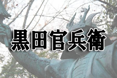 「黒田官兵衛(孝高)」