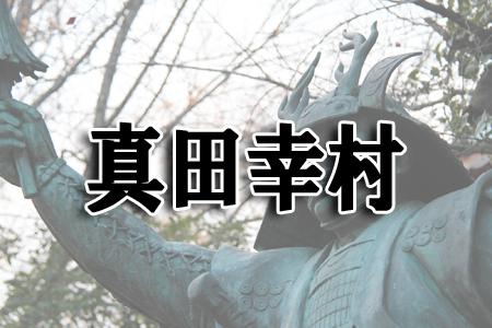 「真田幸村(信繁)」