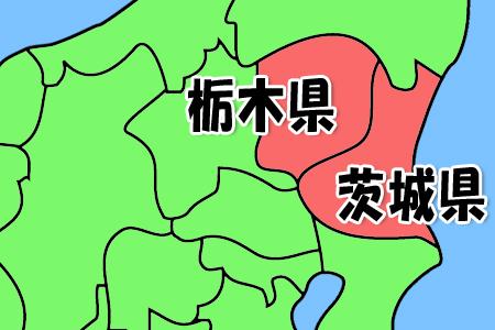 「栃木県」と「茨城県」