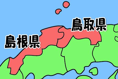 「島根県」と「鳥取県」