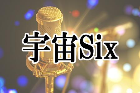 「宇宙Six」
