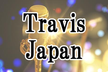 「Travis Japan」
