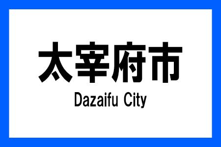 「太宰府市」