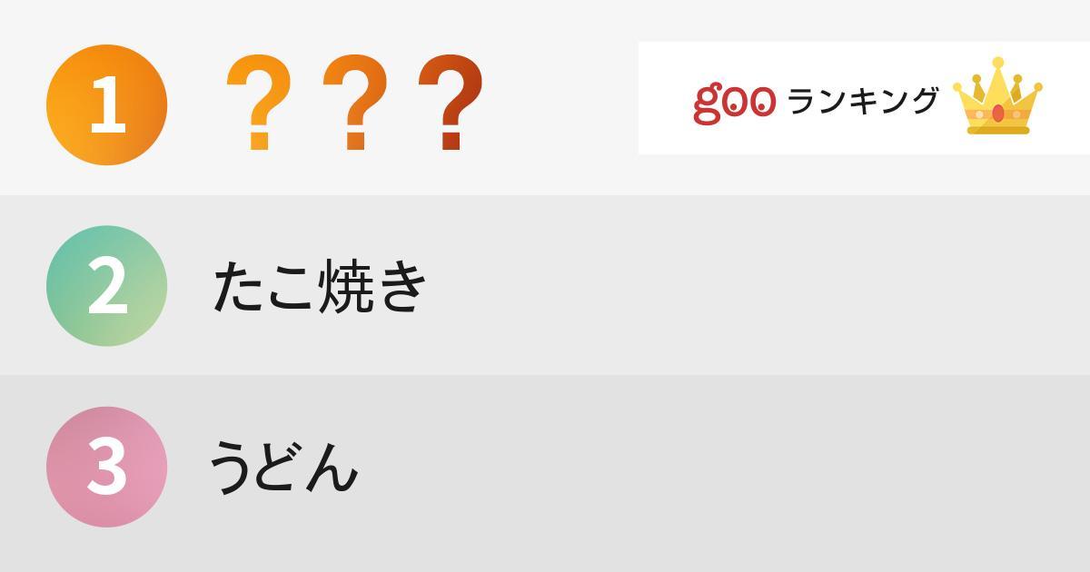 外国人に食べてほしい「日本のファーストフード」ランキング