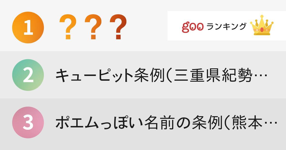 日本に本当にある「ちょっと変な条例」ランキング