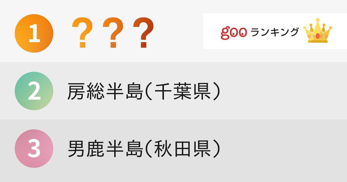 「武器にしたら戦闘力高そう」と思う日本の半島ランキング