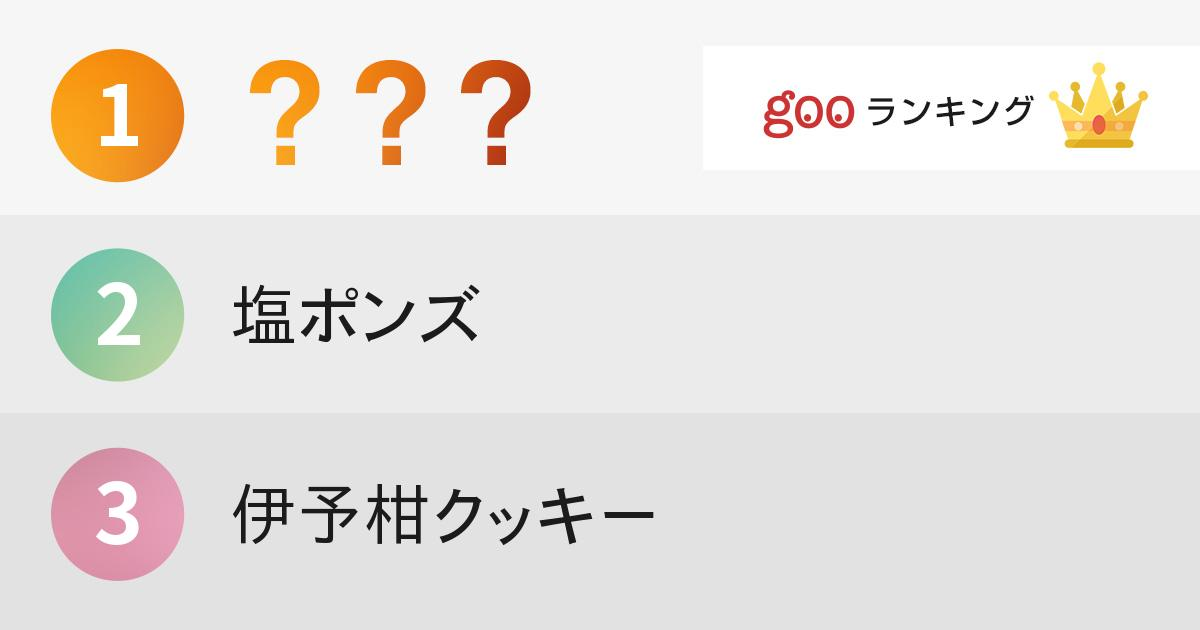 もらうと嬉しい! 愛媛県のおいしいお土産ランキング
